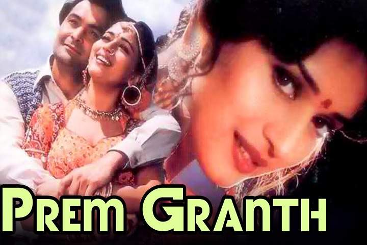 Prem Granth Box Office Collection | Day Wise | Worldwide