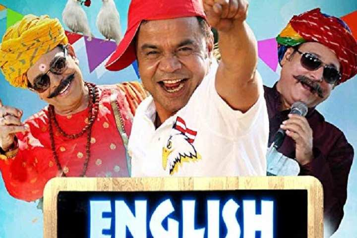 English Ki Taay Taay Fisss | Box Office Collection | Day Wise | Worldwide