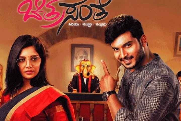 Matte Udbhava Box Office Collection | Day Wise | Worldwide