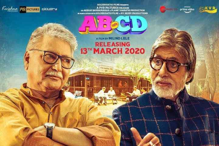 AB Aani CD Box Office Collection | Day Wise | Worldwide