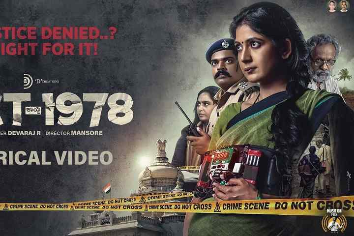 ACT-1978 Box Office Collection | Day Wise | Worldwide
