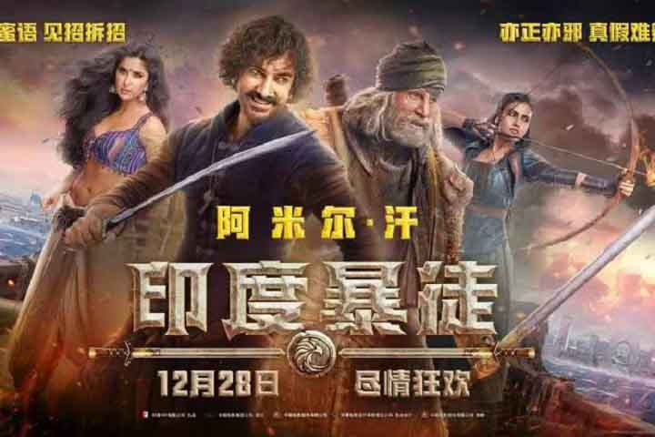 Thugs Of Hindostan China Box Office Collection | Day Wise | Worldwide