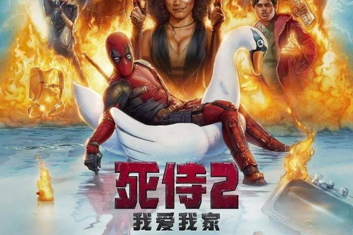 Deadpool 2 China Box Office Collection | Day Wise
