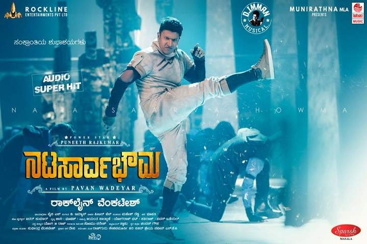 Natasaarvabhowma Box Office Collection | Day Wise | Worldwide