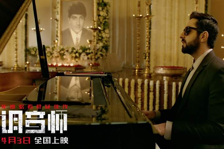 Andhadhun China Box Office Collection | Day Wise | Worldwide
