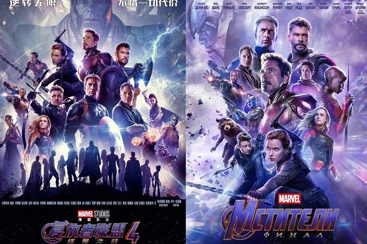 Avengers Endgame Box Office Collection | Worldwide | All Countries