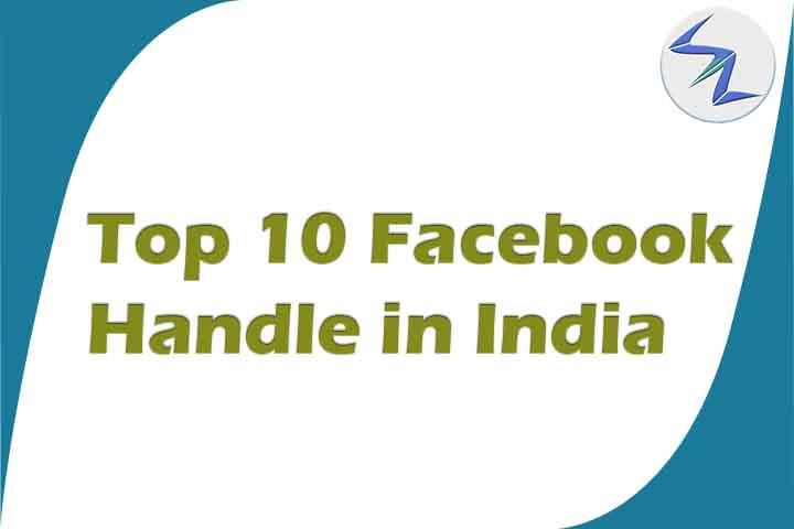 भारत में शीर्ष 10 सबसे ज्यादा लाइक किए गए फेसबुक पेज
