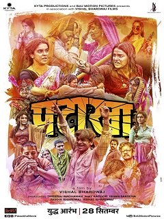 Pataakha Poster