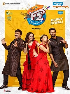 F2 – Fun and Frustration Poster