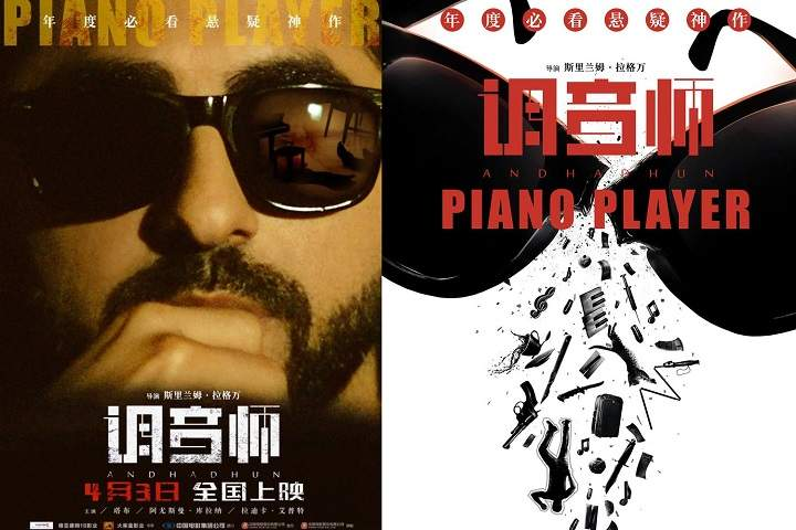 Andhadhun Will Release in China