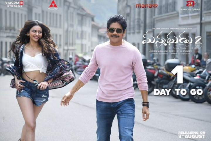 Manmadhudu 2 Day 2 Box Office Collection