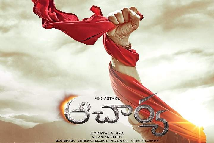 Acharya Will Release on 13th May 2021