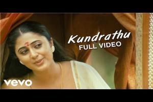 Kundrathu Photo