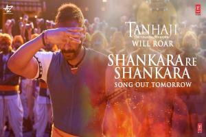 Shankara Re Shankara Photo